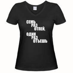 Купити Жіноча футболка з V-подібним вирізом Сім разів відпий