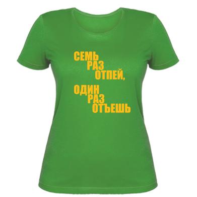Купити Жіноча футболка Сім разів відпий