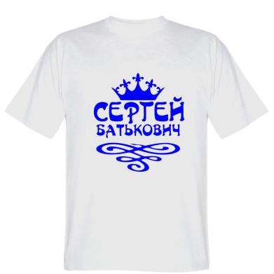 Футболка Сергій Батькович