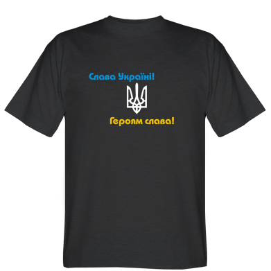 Футболка Слава Україні! Героям Слава!