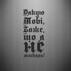 Наклейка Дякую Тобі, Боже, що я не москаль_готичний
