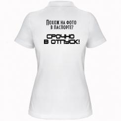 Купити Жіноча футболка поло Терміново у відпустку!