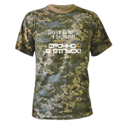 Купити Камуфляжна футболка Терміново у відпустку!
