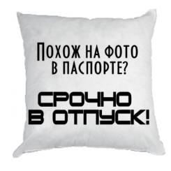 Купити Подушка Терміново у відпустку!