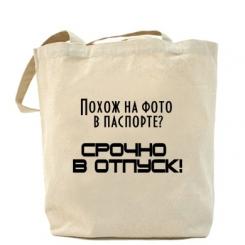 Купити Сумка Терміново у відпустку!