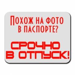Купити Килимок для миші Терміново у відпустку!