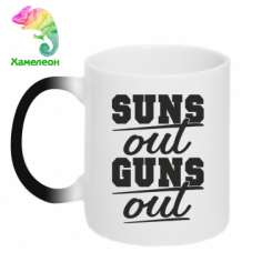 Кружка-хамелеон Suns out guns out