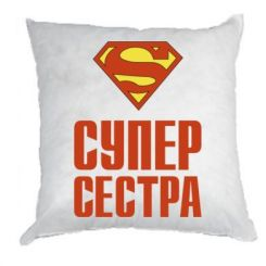Подушка Супер Сестра