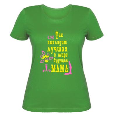 Жіноча футболка Так виглядає найкраща в Світі мама