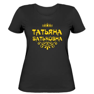 Жіноча футболка Тетяна Батьковна