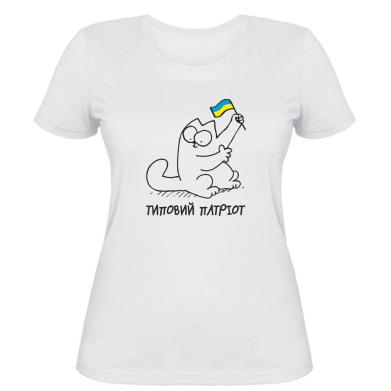 Женская футболка Типовий кіт-патріот