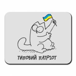 Купити Килимок для миші Типовий кіт-патріот