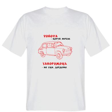 Футболка Тойота - керуй мрією. Запорожець - не сці, доїдемо!