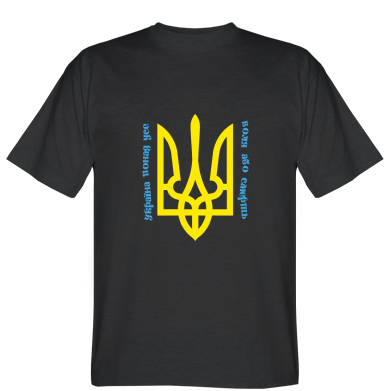 Футболка Україна понад усе! Воля або смерть!