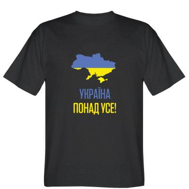 Футболка Україна понад усе!