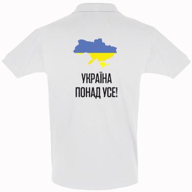 Футболка Поло Україна понад усе!
