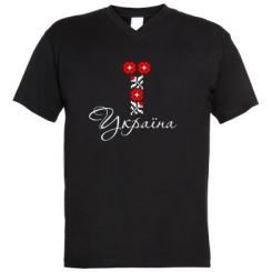 Купить Мужская футболка с V-образным вырезом Україна вишиванка 6cd979bcc8ede