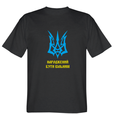 Купити Футболка Українець народжений бути вільним!