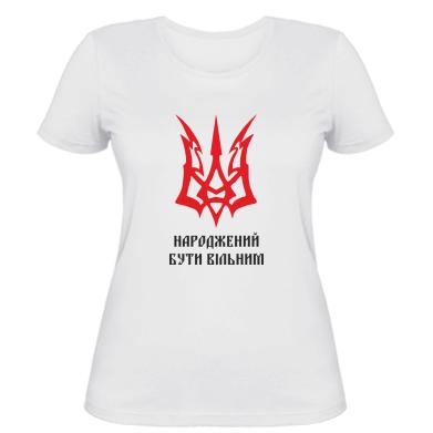 Купити Жіноча футболка Українець народжений бути вільним!