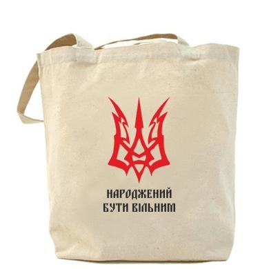 Купити Сумка Українець народжений бути вільним!