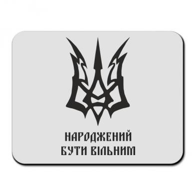Купити Килимок для миші Українець народжений бути вільним!