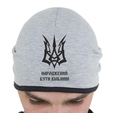 Купити Шапка Українець народжений бути вільним!