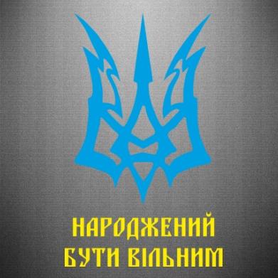 Наклейка Українець народжений бути вільним!