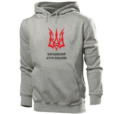 Купити Толстовка Українець народжений бути вільним!