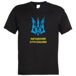 Купити Чоловічі футболки з V-подібним вирізом Українець народжений бути вільним!