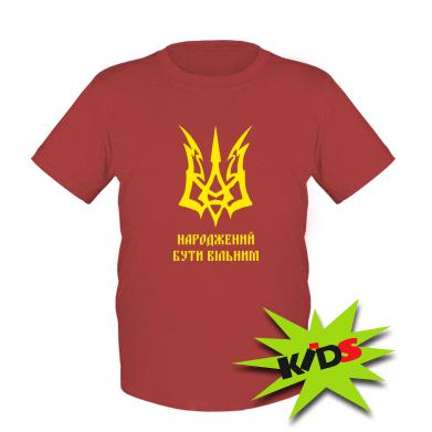 Купити Дитяча футболка Українець народжений бути вільним!