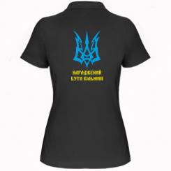 Купити Жіноча футболка поло Українець народжений бути вільним!