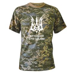 Купити Камуфляжна футболка Українець народжений бути вільним!