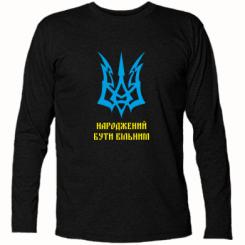 Купити Футболка з довгим рукавом Українець народжений бути вільним!