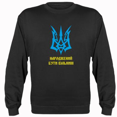 Купити Реглан Українець народжений бути вільним!