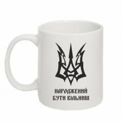 Купити Кружка 320ml Українець народжений бути вільним!