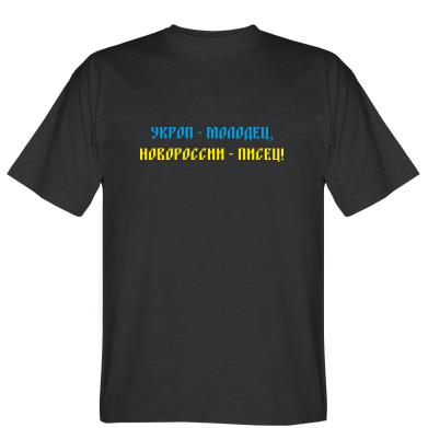 Футболка Укроп молодец, Новороссии - писец!