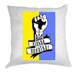 Купити Подушка Вільна Україна!