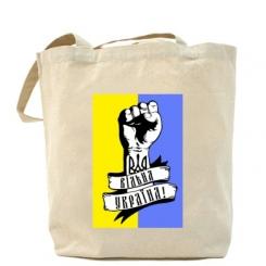 Купити Сумка Вільна Україна!