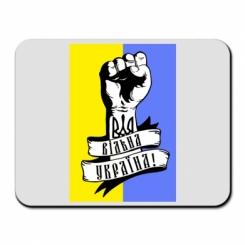Купити Килимок для миші Вільна Україна!