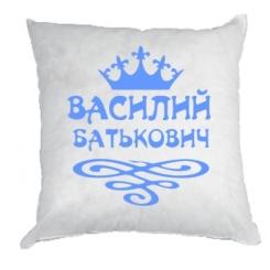 Купити Подушка Василь Батькович