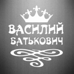 Купити Наклейка Василь Батькович