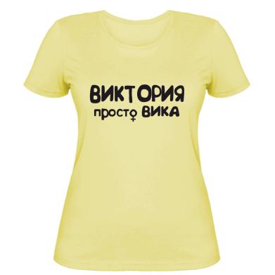 Жіноча футболка Вікторія просто Віка