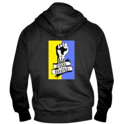 Купити Чоловіча толстовка на блискавці Вільна Україна!