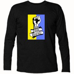 Купити Футболка з довгим рукавом Вільна Україна!