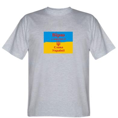 Футболка Вірю у перемогу! Слава Україні!