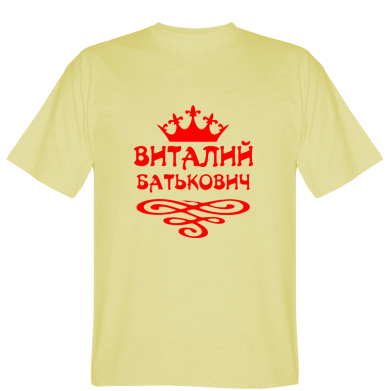 Футболка Віталій Батькович
