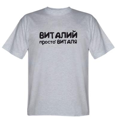 Футболка Віталій просто Віталя