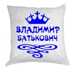 Подушка Владимир Батькович