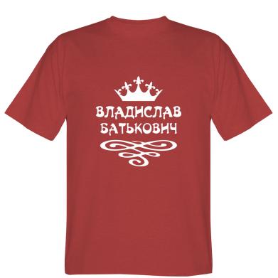 Футболка Владислав Батькович