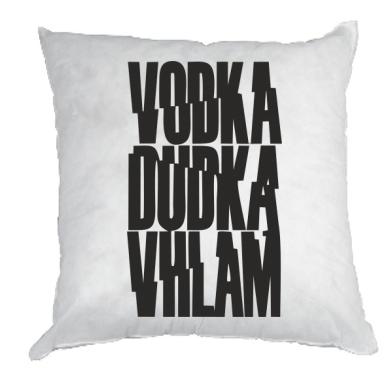 Подушка Vodka, dudka, vhlam